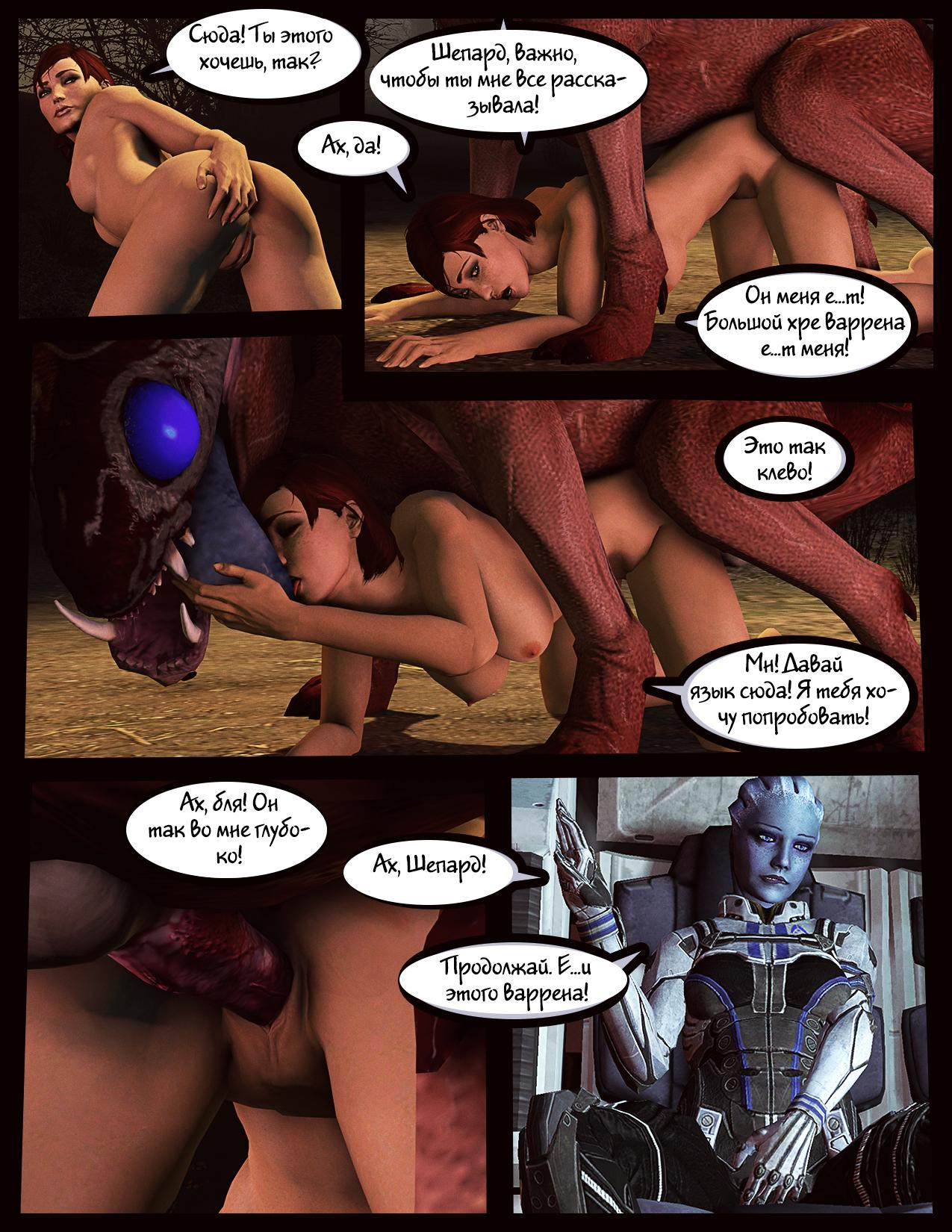 Porn stories of mass effect porncraft thumbs